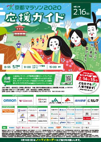 マラソン 交通 規制 京都 京都マラソンの交通規制は市バスにも影響大!こっちの1日乗車券の方がおすすめ!
